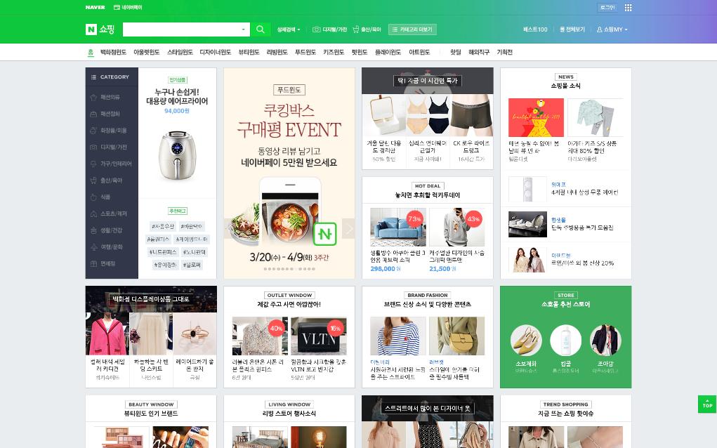Thương nhân trên sàn thương mại điện tử Hàn Quốc chi tới 160.000 đồng cho một nhận xét giả - Ảnh 1.