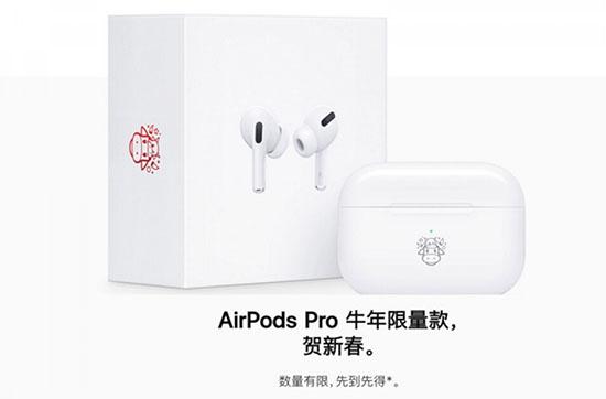 Phiên bản đặc biệt AirPods Pro dành chào Xuân Kỷ Sửu ra mắt trên thị trường - Ảnh 1.