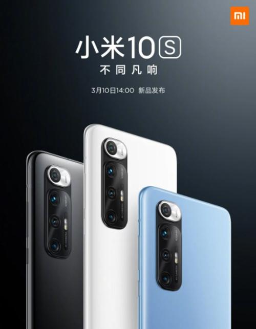 Xiaomi Mi 10S sẽ ra mắt vào ngày 10/3 với ba tính năng thú vị - Ảnh 1.