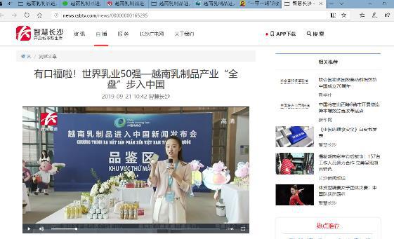 Giới truyền thông đưa ra nhận xét tích cực về Vinamilk tại Trung Quốc - Ảnh 2.