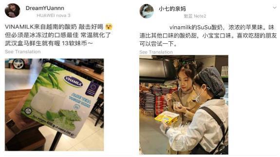 Giới truyền thông đưa ra nhận xét tích cực về Vinamilk tại Trung Quốc - Ảnh 4.