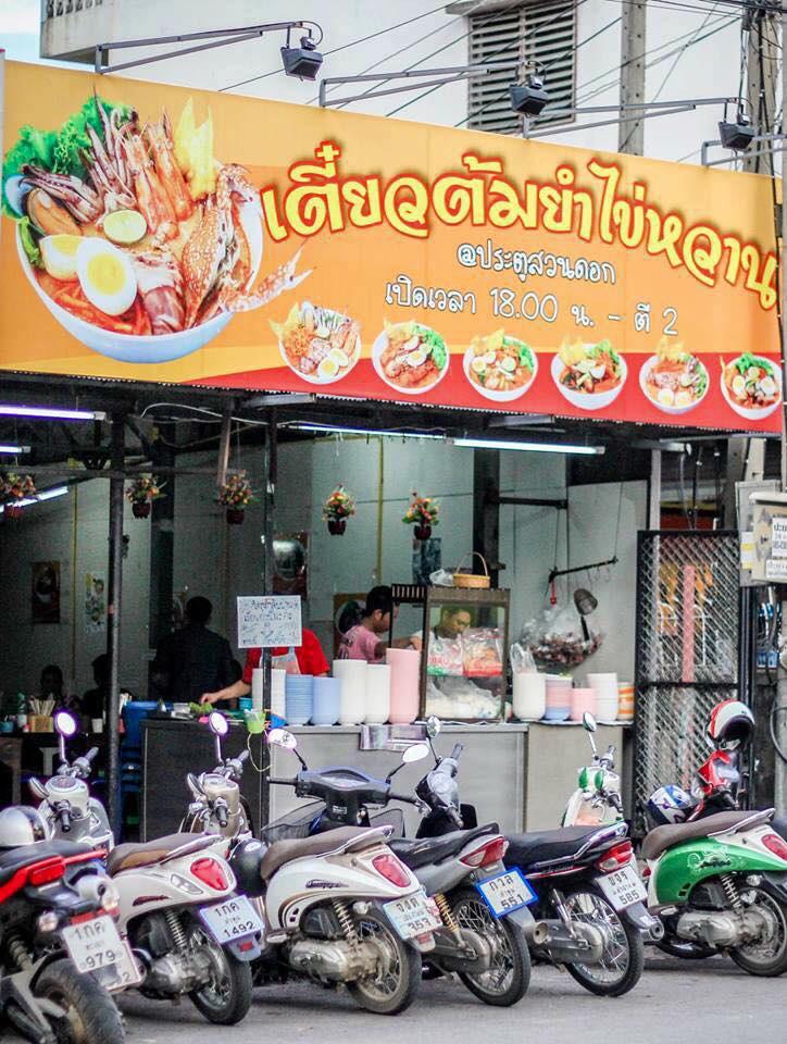 Chiang Mai_Tom Yum Kaiwan_ Wind Chimes 1