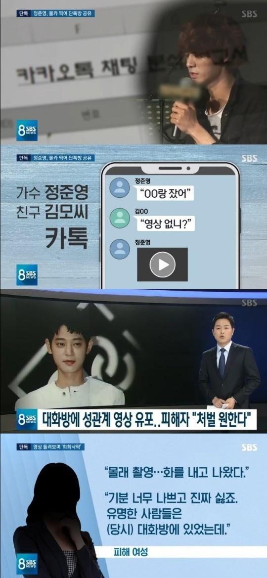 Lộ danh tính ca sĩ quay lén và phát tán clip nóng cùng Seungri - Ảnh 1.