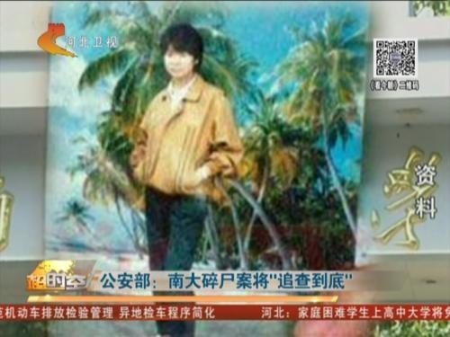 Vụ phi tang xác nữ sinh hơn 23 năm chìm trong bế tắc - Ảnh 1.