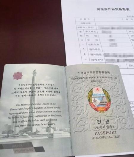 Bên trong cuốn hộ chiếu ít người thấy của Triều Tiên - Ảnh 2.