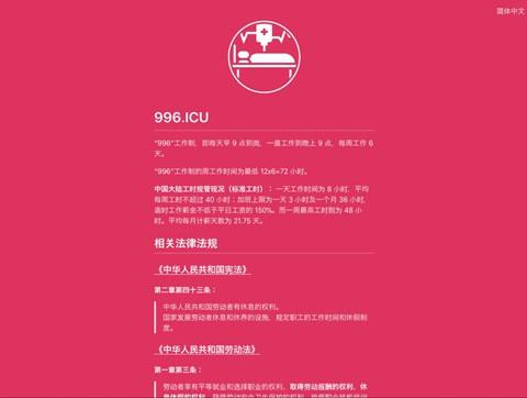 Tỉ phú Jack Ma: Không cống hiến 12 giờ/ngày thì đừng làm ở Alibaba - Ảnh 2.