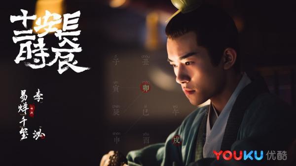 Tháng 4 này, màn ảnh Hoa ngữ có gì hấp dẫn? - Ảnh 3.