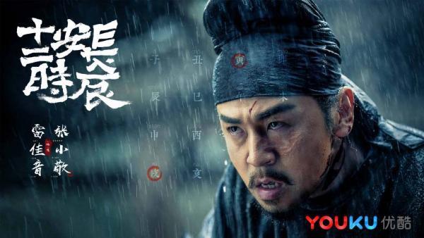 Tháng 4 này, màn ảnh Hoa ngữ có gì hấp dẫn? - Ảnh 4.