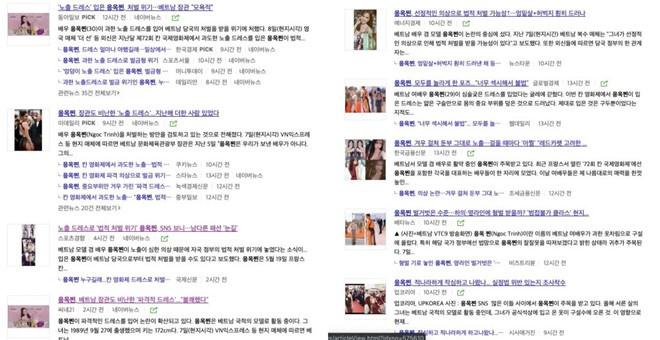 Hàng loạt báo Hàn chỉ trích Ngọc Trinh mặc phản cảm quá đà ở Cannes - Ảnh 1.