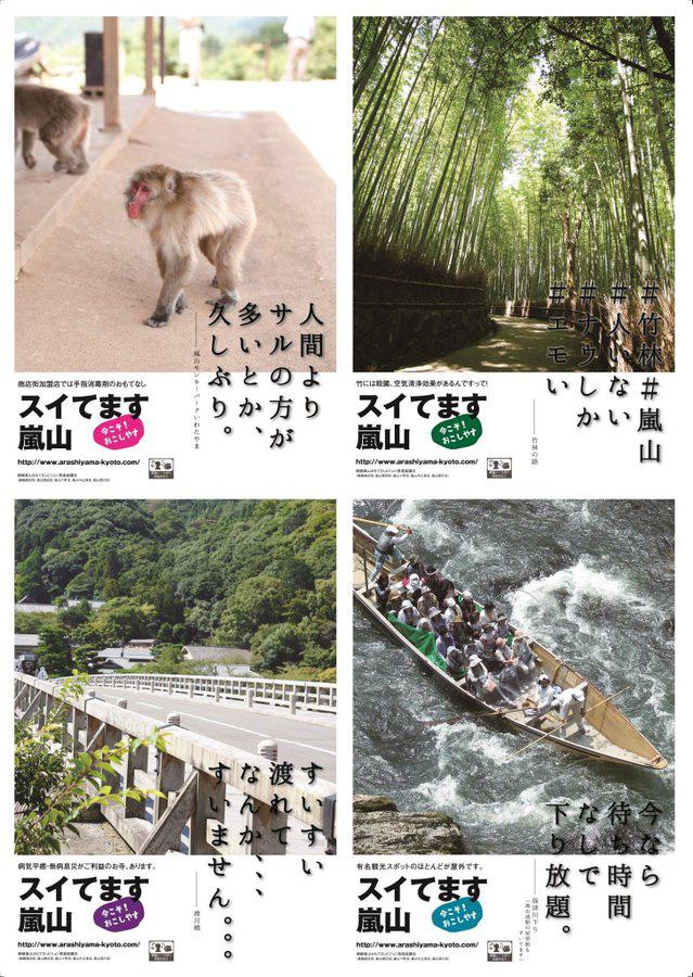 Nhật Bản kích cầu với chiến dịch 'du lịch vắng' trước ảnh hưởng của virus corona  - Ảnh 2.